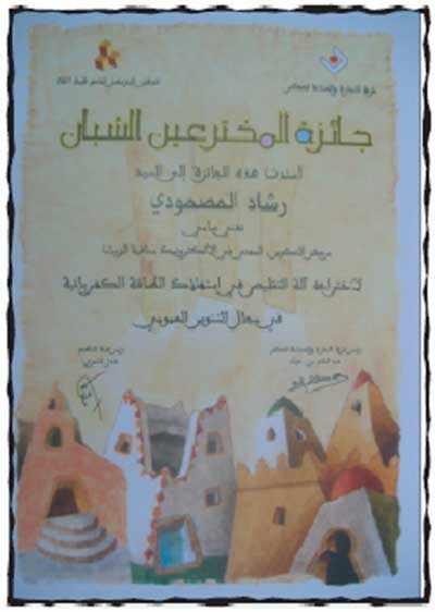 Sfax_Racheid